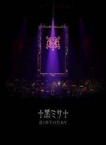 【通常盤(BD)】HYDE ACOUSTIC CONCERT 2019 黑ミサ BIRTHDAY -WAKAYAMA-