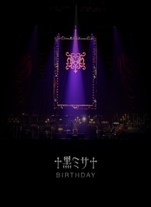 【通常盤(DVD)】HYDE ACOUSTIC CONCERT 2019 黑ミサ BIRTHDAY -WAKAYAMA-