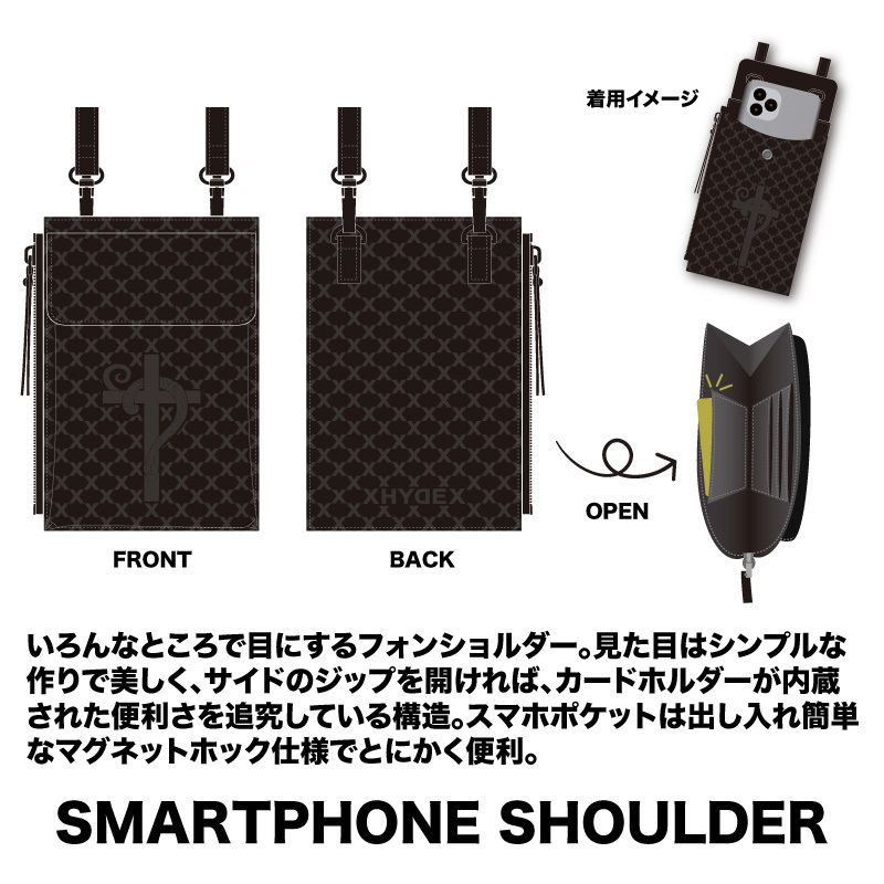 _smartphone-shoulder