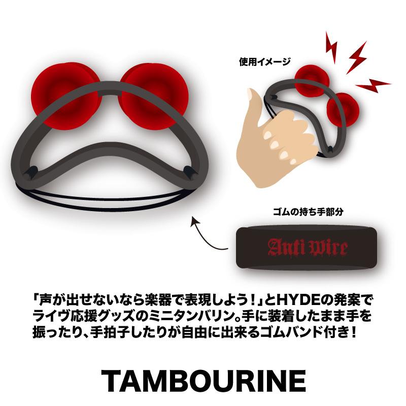_tambourine